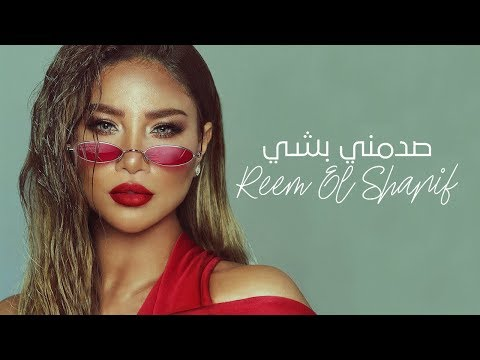 Reem El Sharif -  Sdomni Bishi (Official Music Video) | ريم الشريف - صدمني بشي