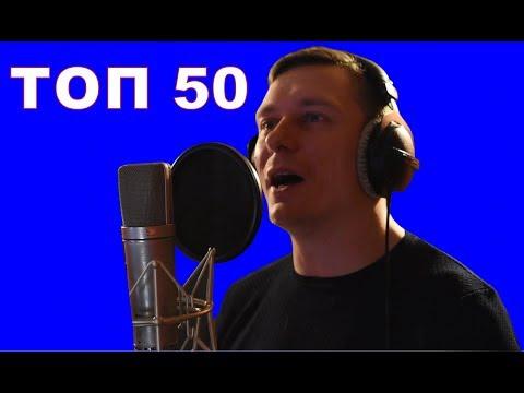кода топ 50 русского радио гласных негласных