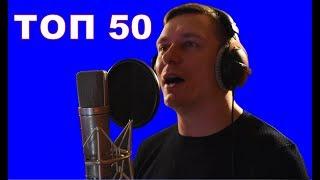 ТОП-50 лучших песен в ИСТОРИИ Русского РОКА за 10 минут!!