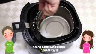 飛利浦氣炸鍋的好幫手!naso多功能304不銹鋼烘烤鍋