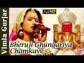 New Bheru Ji Songs | Bheruji Ghungariya Chamkave - भेरूजी घुंगरिया छमकावे | Vimla Gurjar
