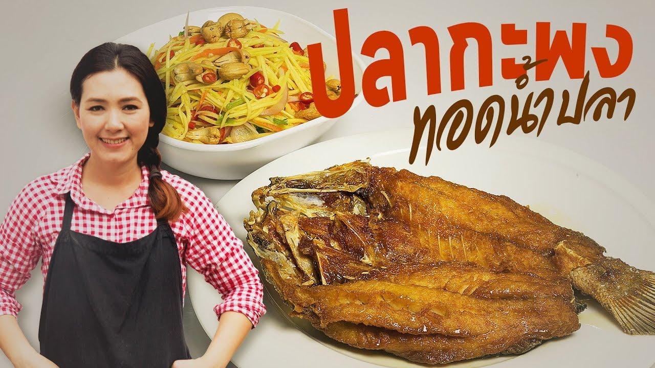 ปลากะพงทอดน้ำปลา ยำมะม่วง เมนูร้านอาหารขายดี  สอนทำอาหาร ทำอาหารง่ายๆ | ครัวพิศพิไล
