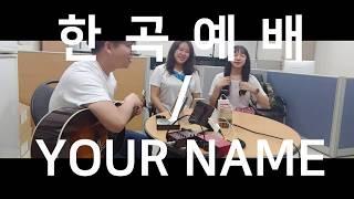 [한곡예배] 그 이름(your name)
