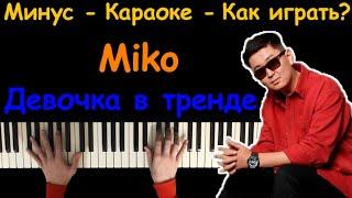 Miko - Девочка в тренде | караоке | на пианино | как играть?