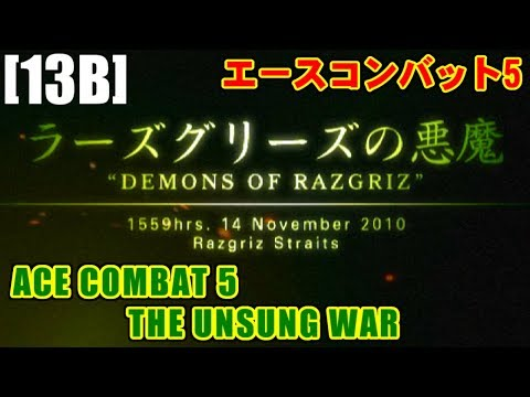 [M13] ラーズグリーズの悪魔(DEMONS OF RAZGRIZ) - ACE COMBAT 5 THE UNSUNG WAR