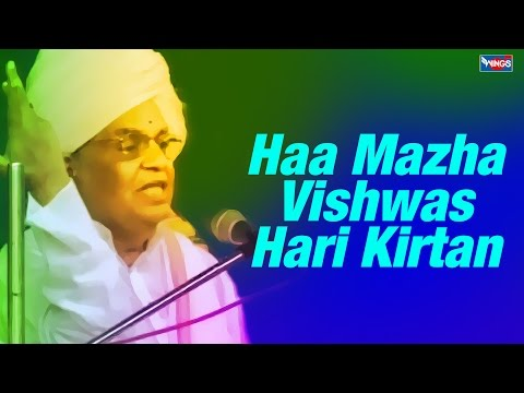 Marathi Kirtan Haa Mazha Vishwas Hari Kirtan Marathi kirtan by baba maharaj satarkar