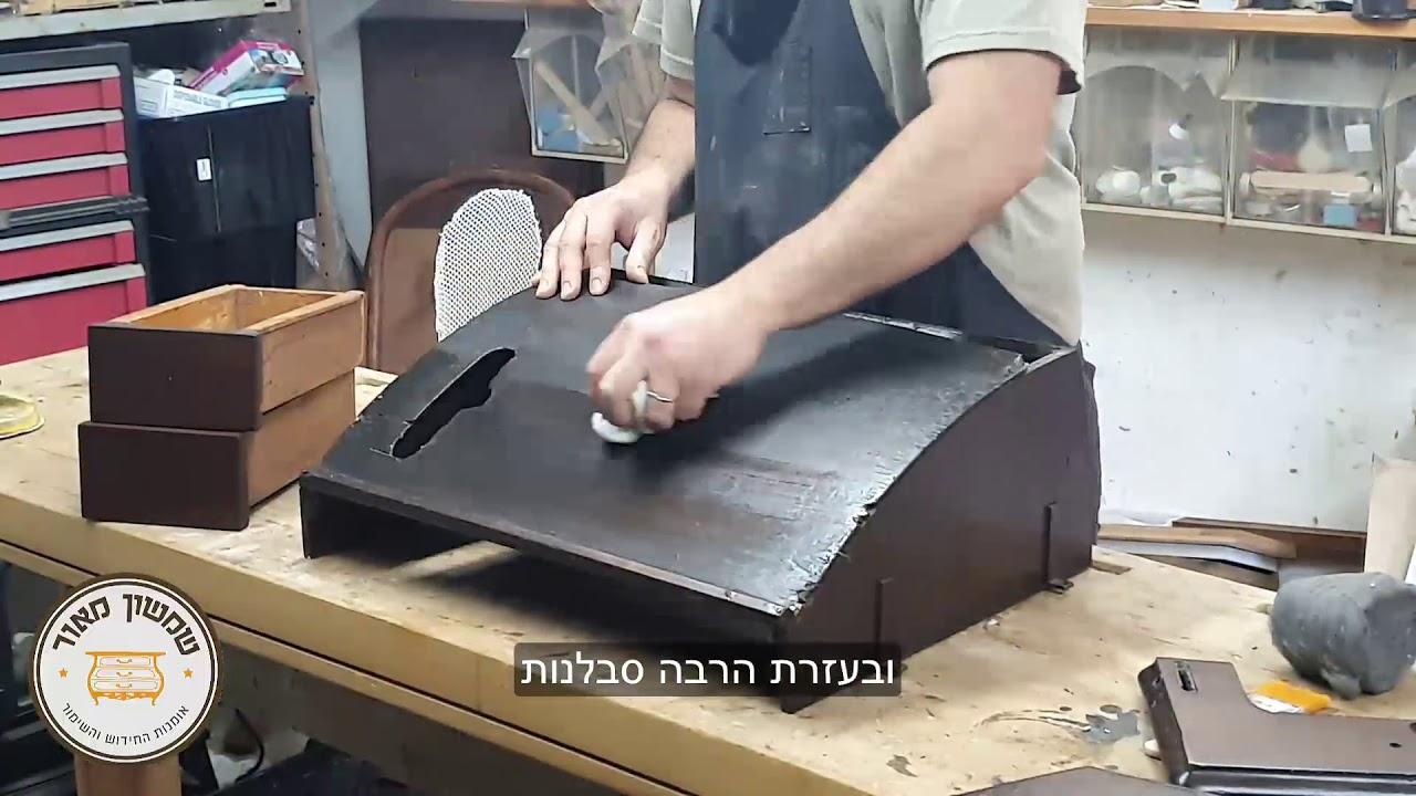 שיפוץ מכונת תפירה זינגר סוף מאה 19 חלק 4, צביעת העץ