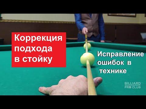 Курс Баурова и Литовченко. Исправление ошибок на подходе в линию удара.