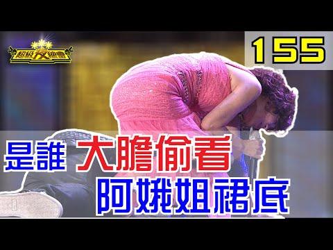 【超級夜總會】李登財模仿阿吉仔,藉機偷看阿娥姐裙底!#155