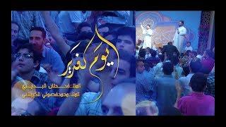 يوم الغدير | محمد فصولي - قحطان البديري