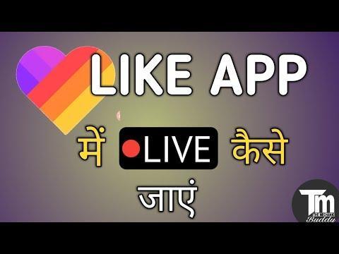 How To Go Live On Like App | LIKE APP Me Live Kaise Jate Hai |