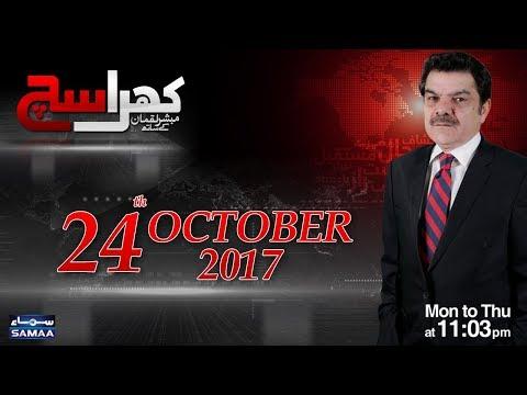 Khara Sach - SAMAA TV - 24 Oct 2017