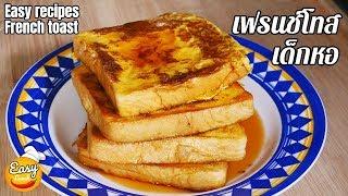 เฟรนช์โทสเด็กหอ ง่ายมาก นุ่ม หอม หวาน มัน อร่อยสุด l French toast in Monday morning