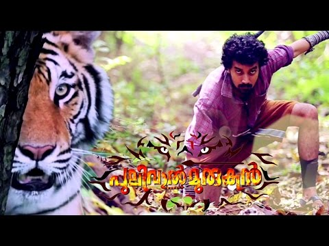 Malayalam Short Film 2016 | Pulival Murugan | Malayalam Latest Short Film 2016