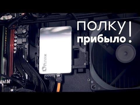 Обзор SSD-накопителей Plextor M8V на флэш-памяти 3D TLC NAND