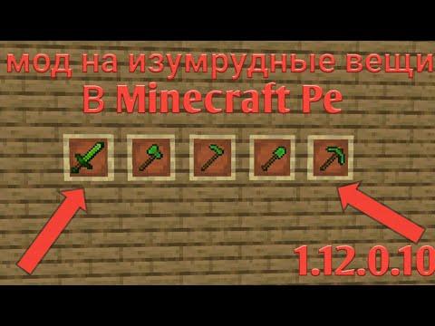Мод на изумрудные вещи в Minecraft Pe 1.12.0.10