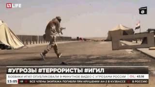 Боевики ИГИЛ опубликовали 9-минутное видео с угрозами России