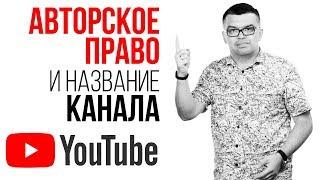 Как назвать YouTube канал правильно? За какое название канала могут заблокировать?
