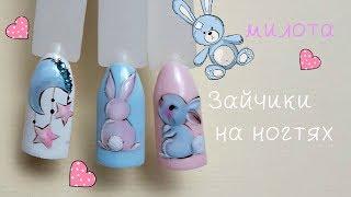 Зайчики на ногтях. Рисунки на ногтях гель-лаком. Дизайн ногтей.5