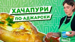 ХАЧАПУРИ ПО ТЮМЕНСКИ Простой рецепт хачапури по аджарски Готовим из тюменских продуктов