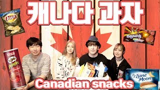 figcaption [ 외국과자] 크루와 함께 캐나다 과자 먹어보기 Trying Canadian Snacks with the crew [INTERNATIONALSNACKS]