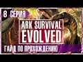 Спасение детенышей! #Гайд по прохождению 2018. #ARK Survival Evolved.