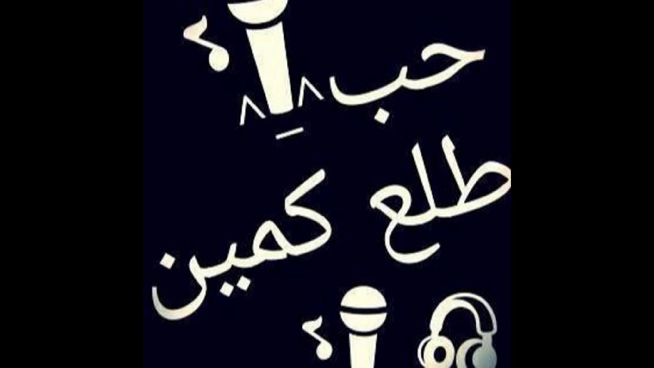 اغنيه حب طلع كمين غناء حسن الالمانى عبده إكس النسخه