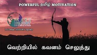 Focus on winning   Powerful Tamil Motivation #MHFoundation