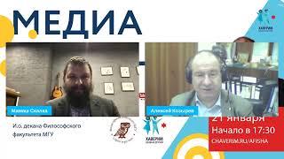 Алексей Козырев   Медиа гостиная