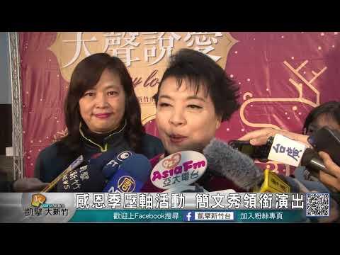 20171219N 感恩季壓軸活動 簡文秀領銜演出