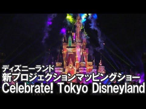 ディズニーランド新キャッスルプロジェクションマッピングショー Celebrate! Tokyo Disneyland スニーク