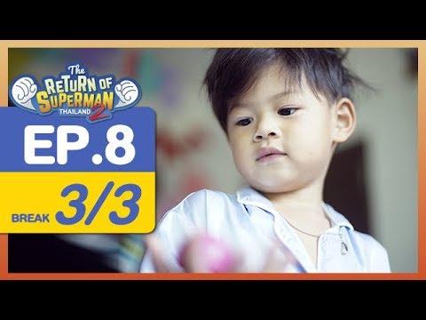 The Return of Superman Thailand Season 2 - Episode 8 - 13 มกราคมคม 2561 [3/3]