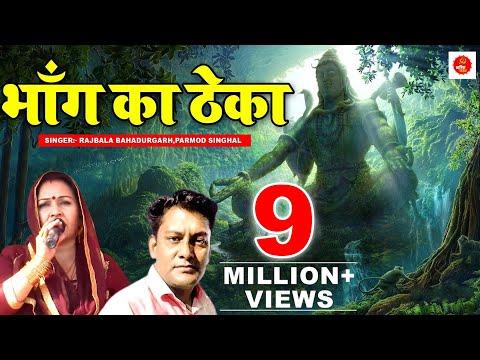 भाँग का ठेका_Bhang Ka Theka (Original)ll Rajbala Bahadurgarh ll Hit Bhole Ke Song 2018