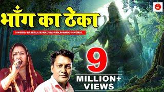भाँग का ठेका_Bhang Ka Theka (Original)ll Rajbala Bahadurgarh ll Hit Bhole Ke Song 2019