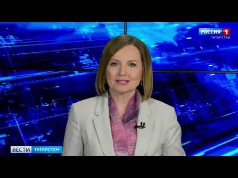 Вести Татарстан от 12 мая 14