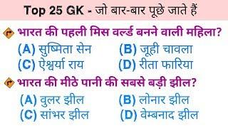 🔴 GK online test शुरू होगया है जल्दी join करे //vv.imp 25 MCQs for Railway, SSC,PATWARI etc..