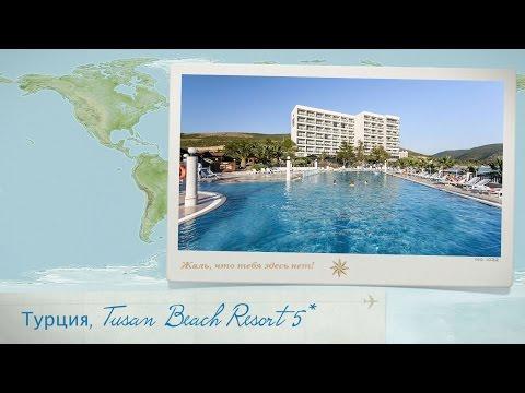 Отзыв об отеле Tusan Beach Resort 5* Турция (Кушадасы).
