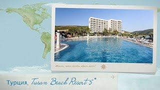 Отзыв об отеле Tusan Beach Resort 5* Турция (Кушадасы).(Видео отзыв туристки об отеле в Кушадасах (Турция) Tusan Beach Resort 5*. До пляжа можно дойти всего за 1 минуту. Этот..., 2016-10-09T17:28:05.000Z)