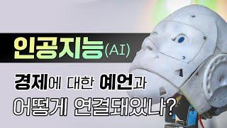 인공지능(AI), 세상 종말과 어떻게 연결돼있는가? - 인공지능 미래와 성경의 예언