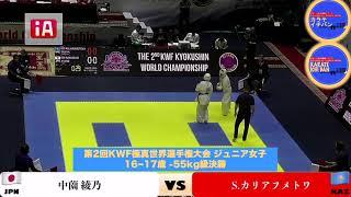 ジュニア女子16~17歳 -55kg級決勝(KUMITE GIRLS 16-17 -55kg / FINAL)...