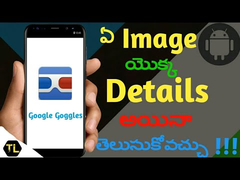 Find Details About Any Image || What Is Google Goggles And How To Use It || Telugu || by prakash.