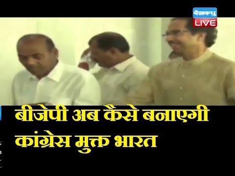 #बीजेपी अब कैसे बनाएगी #कांग्रेस मुक्त भारत |'Nanded Shows BJP Can Be Defeated:' Shiv Sena