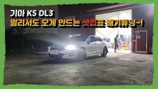 [SET UP] K5 DL3 자타공인 가변배기 맛집~!
