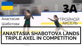 ANASTASIA SHABOTOVA LANDS TRIPLE AXEL 3A IN COMPETITION Анастасия Шаботова Тройной Аксель