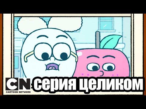 Яблоко и Лук | Яблоко в беде (серия целиком) | Cartoon Network