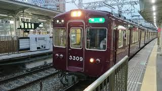 阪急電車 京都線 3300系 3309F 発車 十三駅