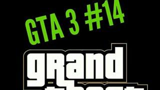 Grand Theft Auto III #14 (Испытания огнём)