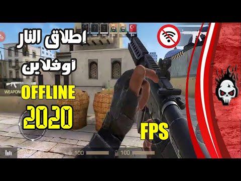 أفضل 13 لعبة إطلاق النار FPS أوفلاين للأندرويد و الأيفون 2020