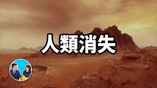 人類消失一萬年後,地球上還會剩什麼 | 老高與小茉 Mr & Mrs Gao