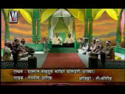 Part 3-5 of Dastaan Hazrat Makhdoon Sabir (Aa Shook Suno Hazrat Sabir Ki Dastaan) by Tasleem Arif